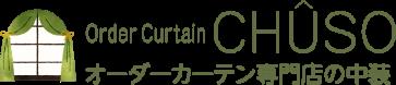 オーダーカーテンなら静岡のCHUSO〜中装へ